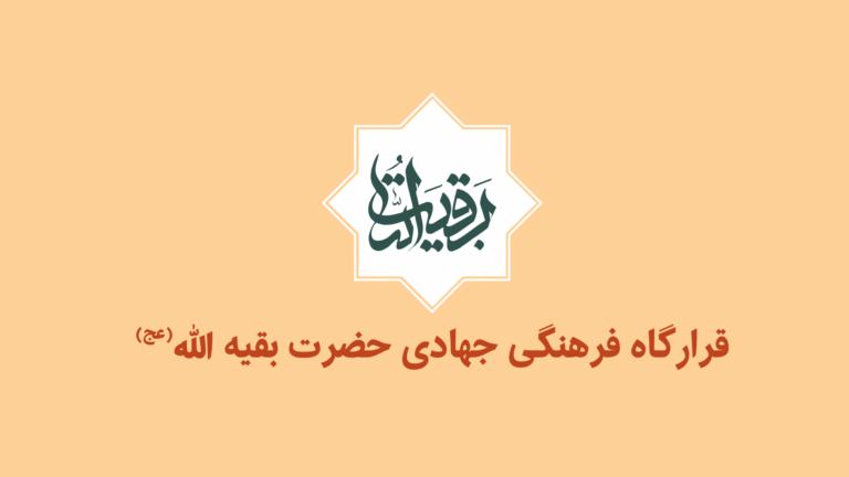 قرارگاه فرهنگی جهادی بقیه الله