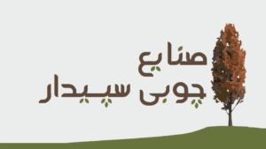 صنایع چوبی سپیدار