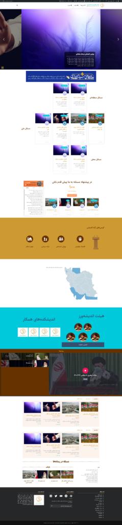 تصویر سایت اندیشکده درایت